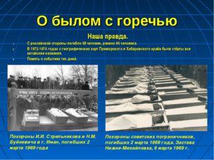 О былом с горечью Наша правда. С российской стороны погибло 58 человек, ранен