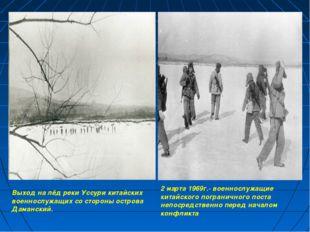 Выход на лёд реки Уссури китайских военнослужащих со стороны острова Дамански
