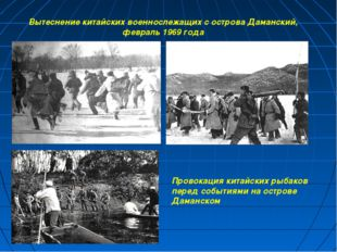 Вытеснение китайских военнослежащих с острова Даманский, февраль 1969 года Пр