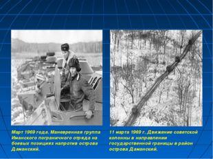 Март 1969 года. Маневренная группа Иманского пограничного отряда на боевых по