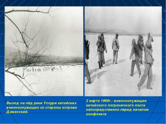 Выход на лёд реки Уссури китайских военнослужащих со стороны острова Дамански...