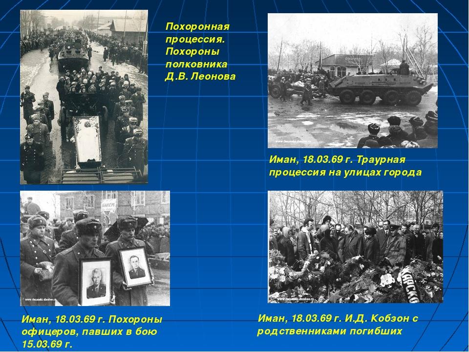 Похоронная процессия. Похороны полковника Д.В. Леонова Иман, 18.03.69 г. Похо...