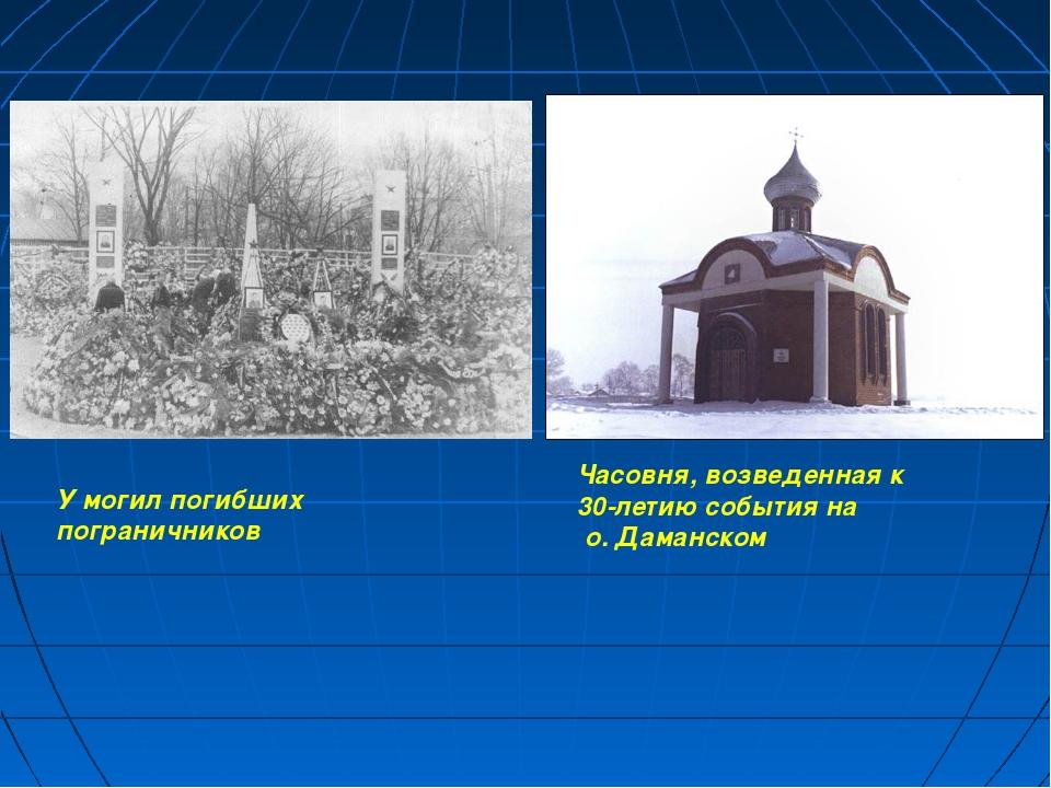 Часовня, возведенная к 30-летию события на о. Даманском У могил погибших погр...