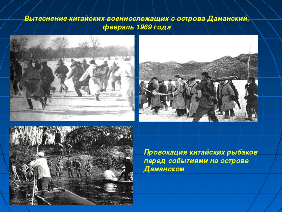 Вытеснение китайских военнослежащих с острова Даманский, февраль 1969 года Пр...