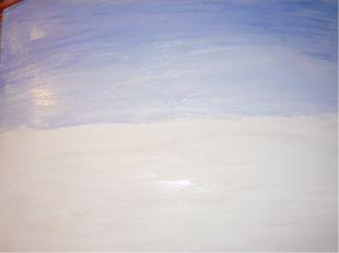 Рисуем небо синей цветом, делаем растяжку.