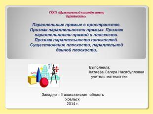 Выполнила: Катаева Сагира Насибулловна учитель математики Западно – Қазахста