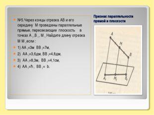 Признак параллельности прямой и плоскости №5.Через концы отрезка АВ и его сер