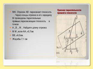 Признак параллельности прямой и плоскости №6*. Отрезок АВ пересекает плоскост