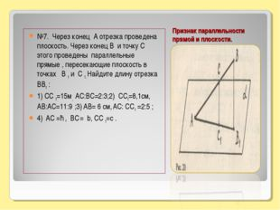 Признак параллельности прямой и плоскости. №7. Через конец А отрезка проведен