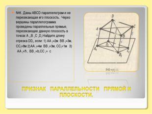 №8*. Даны АВСD параллелограм и не пересекающая его плоскость. Через вершины п