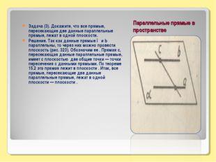 Параллельные прямые в пространстве Задача (3). Докажите, что все прямые, пере