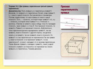Признак параллельность прямых Теорема 16.2. Две прямые, параллельные третьей