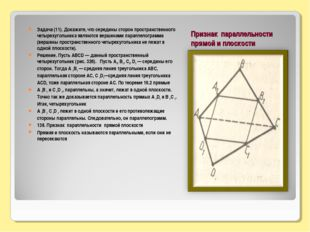 Признак параллельности прямой и плоскости Задача (11). Докажите, что середины