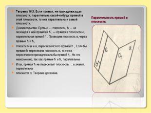 Параллельность прямой и плоскости. Теорема 16.3. Если прямая, не принадлежаща
