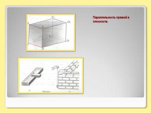 Параллельность прямой и плоскости.