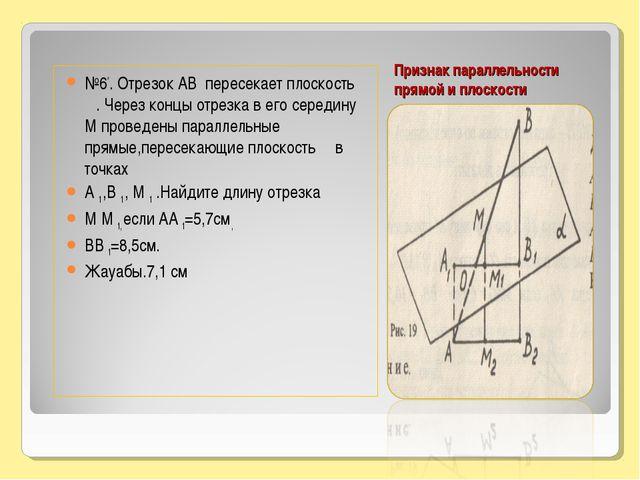 Признак параллельности прямой и плоскости №6*. Отрезок АВ пересекает плоскост...