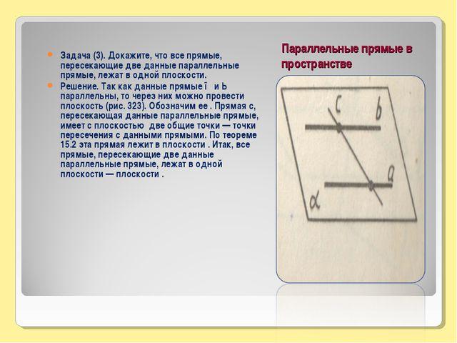 Параллельные прямые в пространстве Задача (3). Докажите, что все прямые, пере...