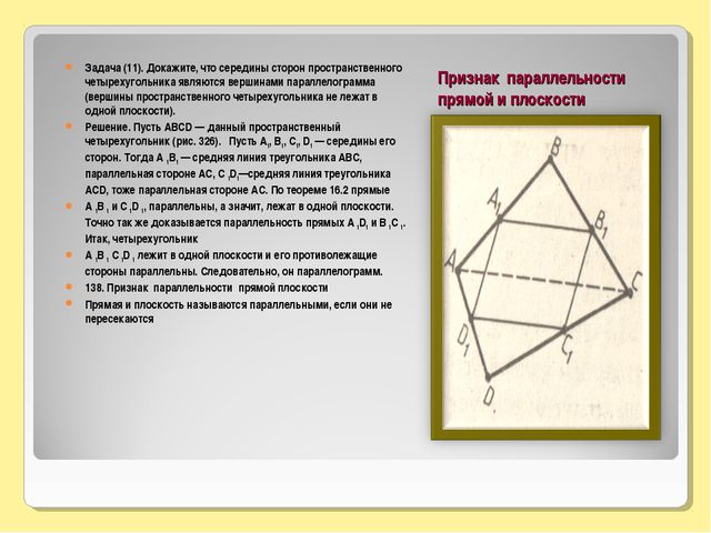Признак параллельности прямой и плоскости Задача (11). Докажите, что середины...