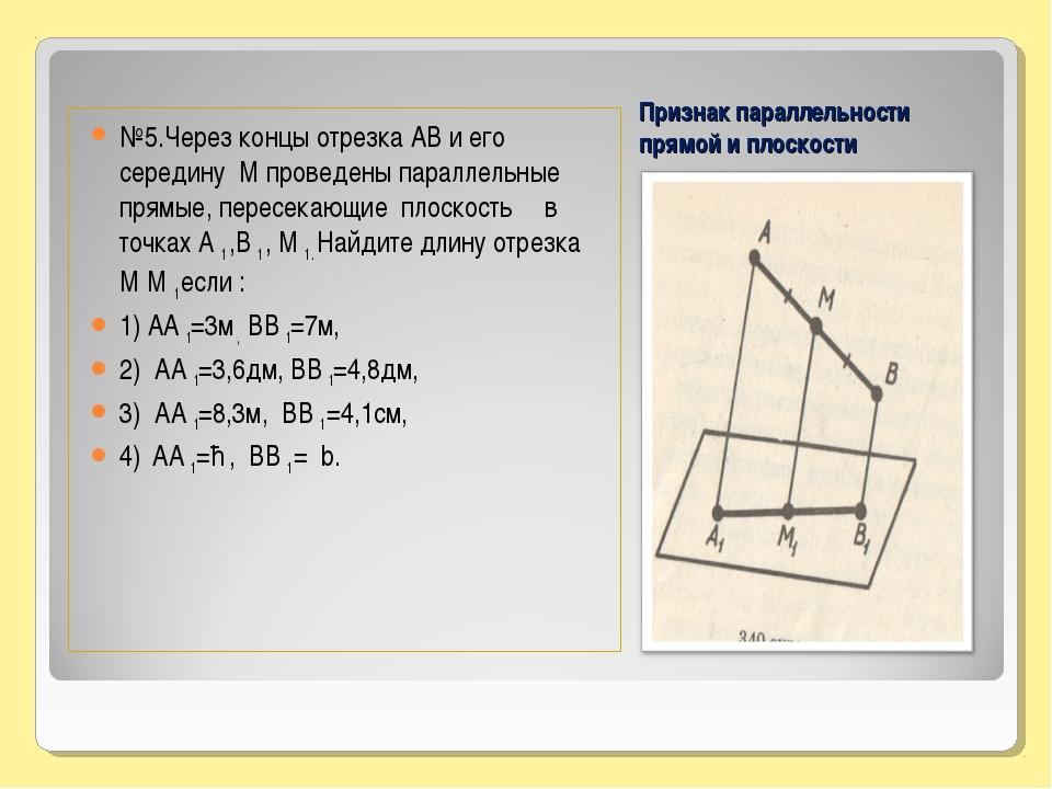 Признак параллельности прямой и плоскости №5.Через концы отрезка АВ и его сер...