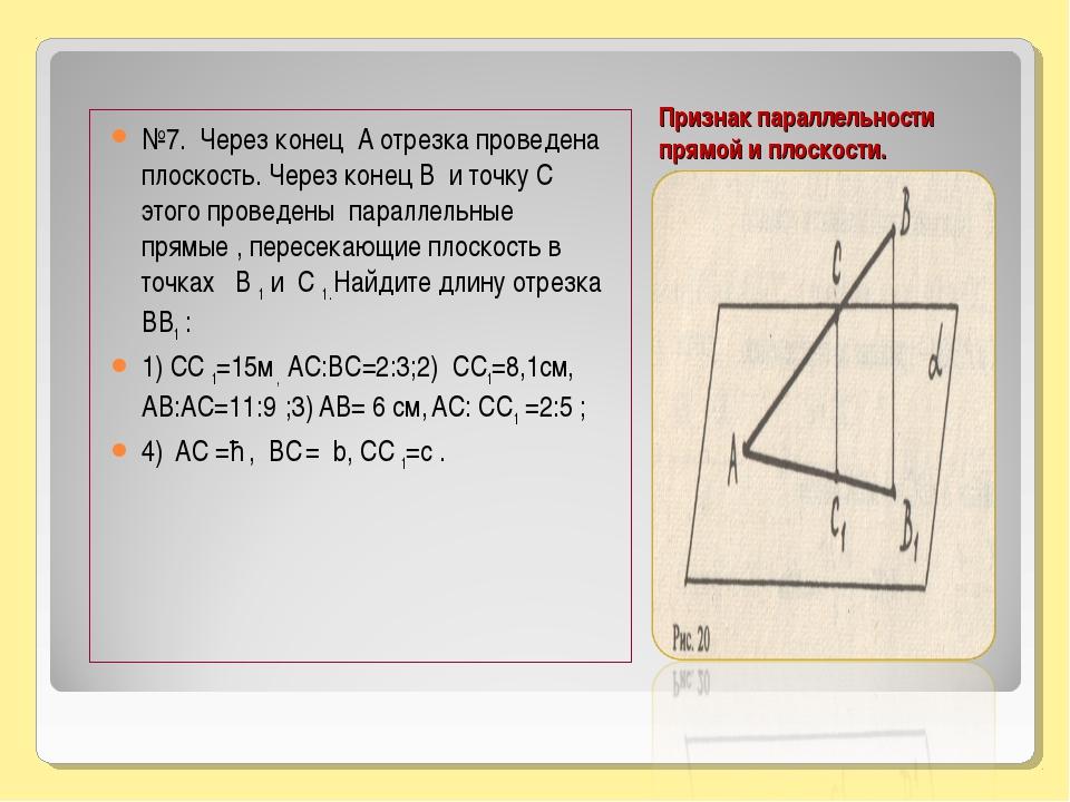 Признак параллельности прямой и плоскости. №7. Через конец А отрезка проведен...