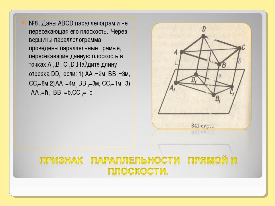 №8*. Даны АВСD параллелограм и не пересекающая его плоскость. Через вершины п...