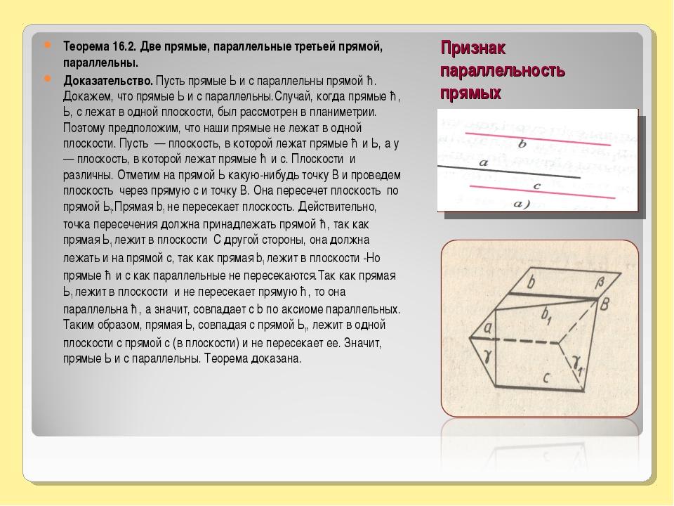 Признак параллельность прямых Теорема 16.2. Две прямые, параллельные третьей...