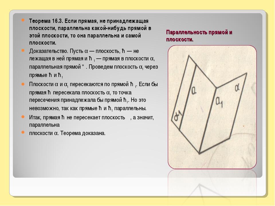 Параллельность прямой и плоскости. Теорема 16.3. Если прямая, не принадлежаща...