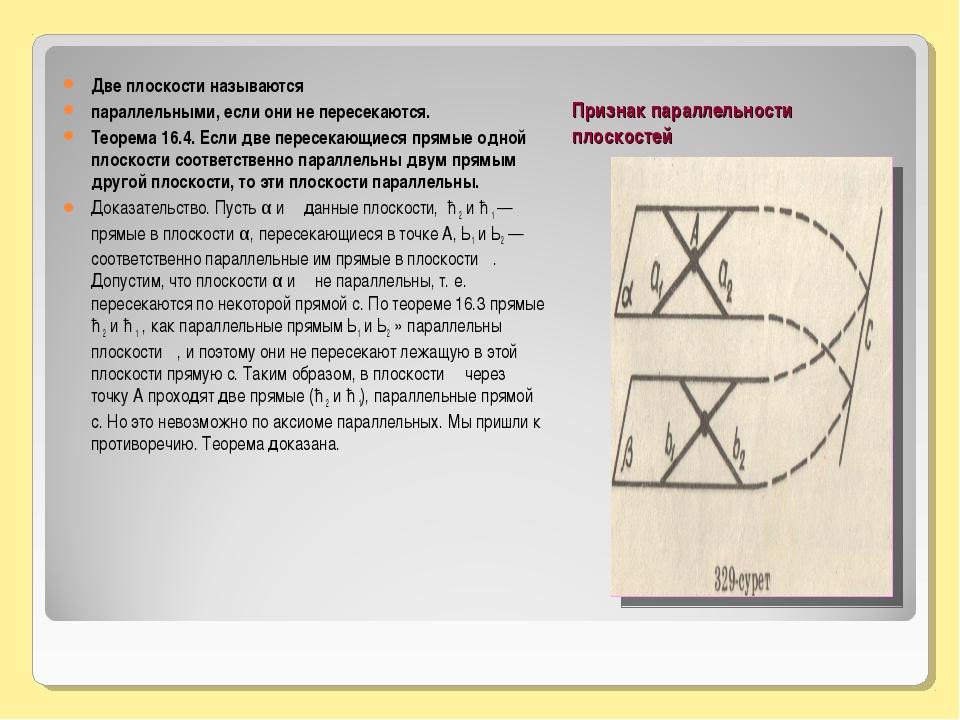 Признак параллельности плоскостей Две плоскости называются параллельными, есл...