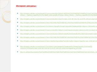 Интернет ресурсы: http://images.yandex.ru/yandsearch?source=wiz&fp=0&text=%D