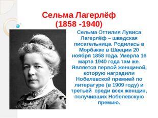 Сельма Лагерлёф (1858 -1940) Сельма Оттилия Лувиса Лагерлёф – шведская писате