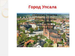 Город Упсала
