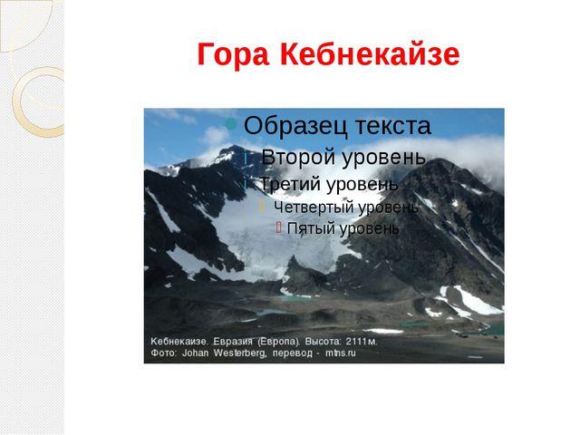 Гора Кебнекайзе