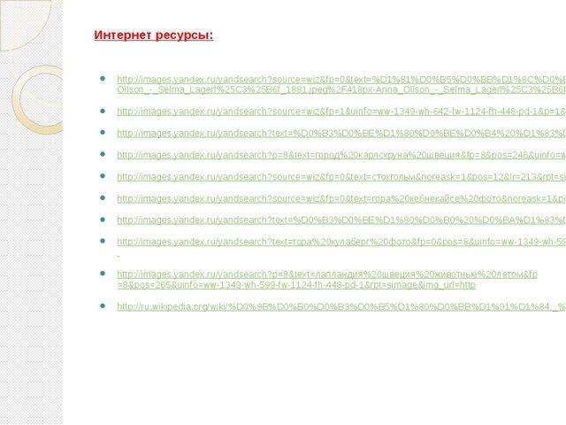 Интернет ресурсы: http://images.yandex.ru/yandsearch?source=wiz&fp=0&text=%D...