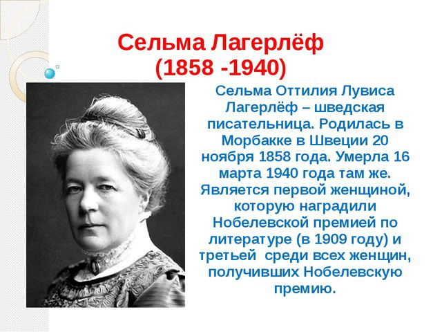 Сельма Лагерлёф (1858 -1940) Сельма Оттилия Лувиса Лагерлёф – шведская писате...