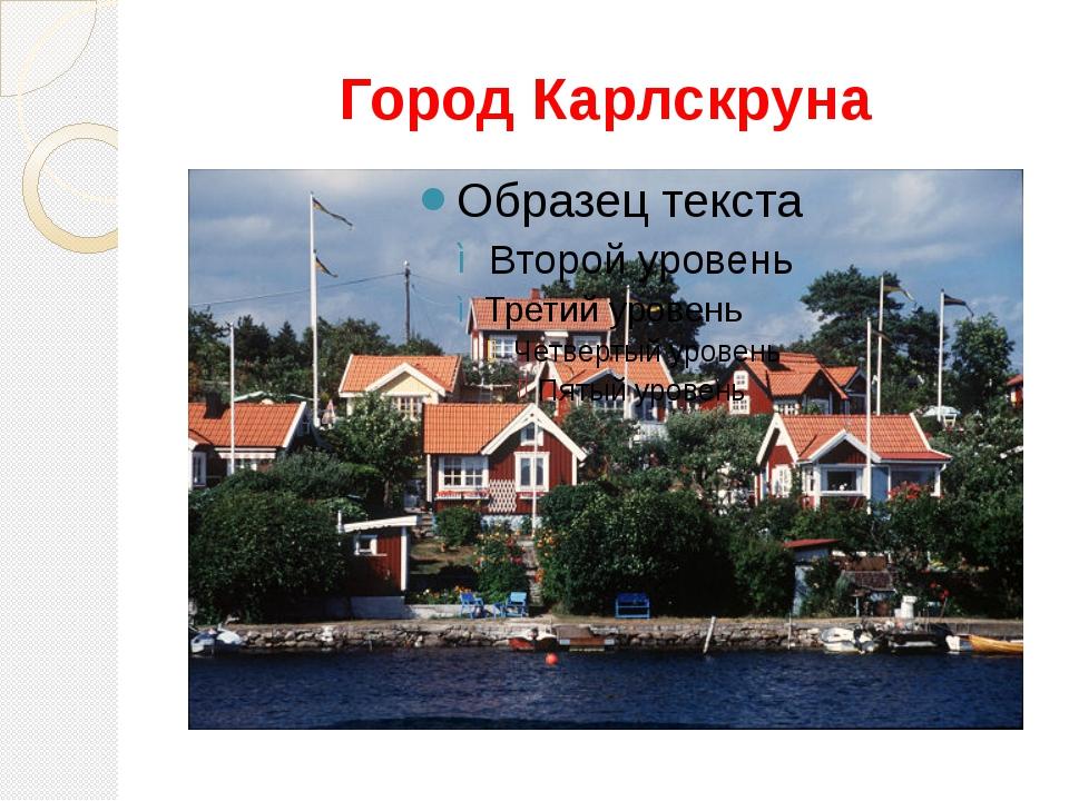 Город Карлскруна