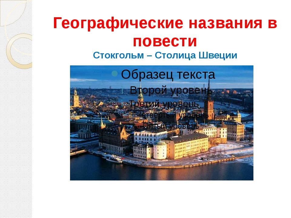 Географические названия в повести Стокгольм – Столица Швеции