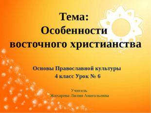 Тема: Особенности восточного христианства Основы Православной культуры 4 клас
