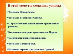 В этой теме ты сможешь узнать: Что такое Православие; Что такое Вселенские Со