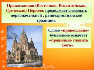 Православная (Восточная, Византийская, Греческая) Церковь продолжает следоват