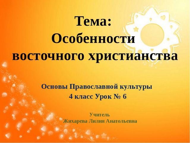 Тема: Особенности восточного христианства Основы Православной культуры 4 клас...