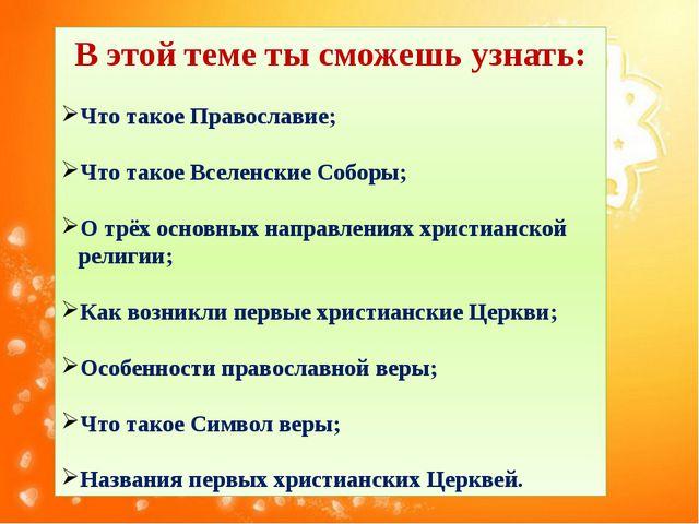 В этой теме ты сможешь узнать: Что такое Православие; Что такое Вселенские Со...