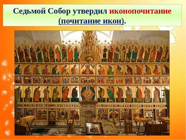Седьмой Собор утвердил иконопочитание (почитание икон).