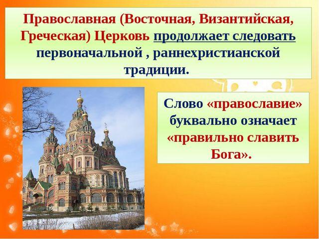 Православная (Восточная, Византийская, Греческая) Церковь продолжает следоват...
