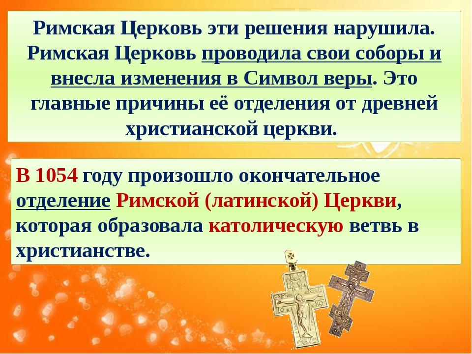 Римская Церковь эти решения нарушила. Римская Церковь проводила свои соборы и...