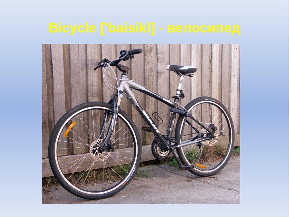 Bicycle ['baisikl] - велосипед