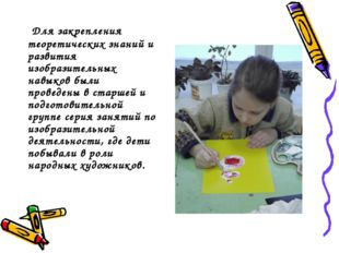Для закрепления теоретических знаний и развития изобразительных навыков были