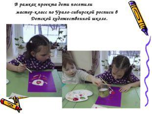 В рамках проекта дети посетили мастер-класс по Урало-сибирской росписи в Детс
