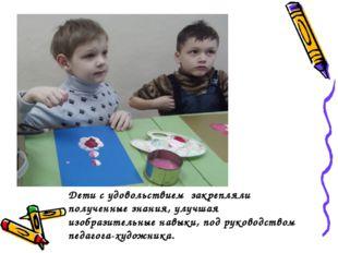 Дети с удовольствием закрепляли полученные знания, улучшая изобразительные на