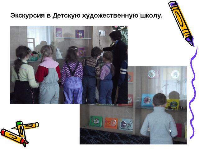 Экскурсия в Детскую художественную школу.