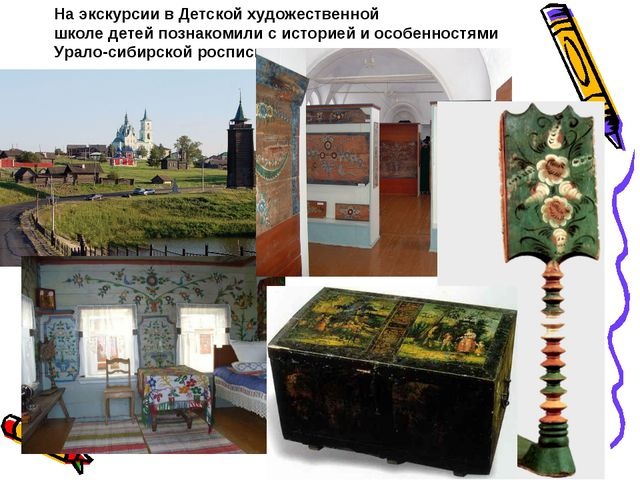На экскурсии в Детской художественной школе детей познакомили с историей и ос...